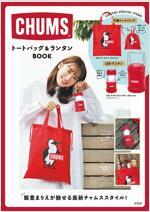 CHUMS ト-トバッグ&ランタンBOOK (ブランドブック)