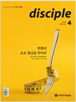 디사이플 Disciple 2020.4