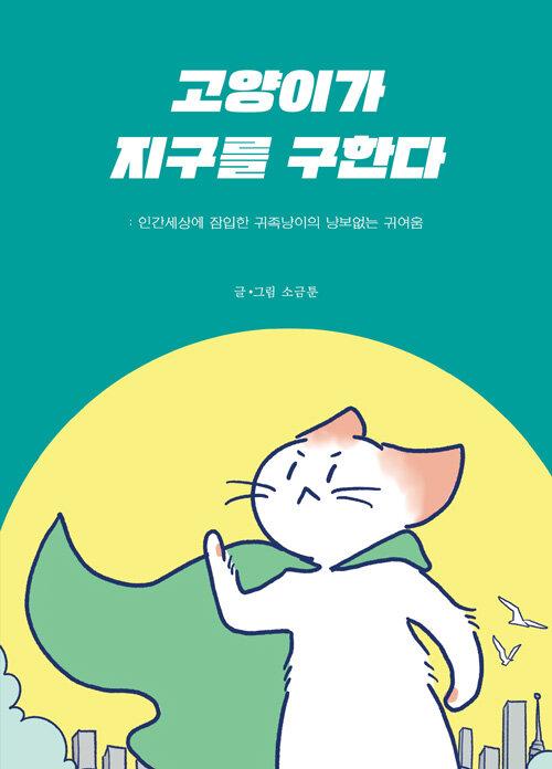 고양이가 지구를 구한다