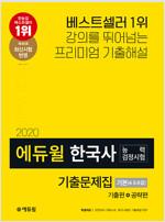 2020 에듀윌 한국사 능력 검정시험 기출문제집 기본(4.5.6급)