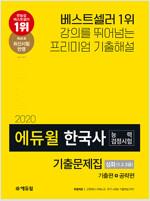 2020 에듀윌 한국사 능력 검정시험 기출문제집 심화(1.2.3급)