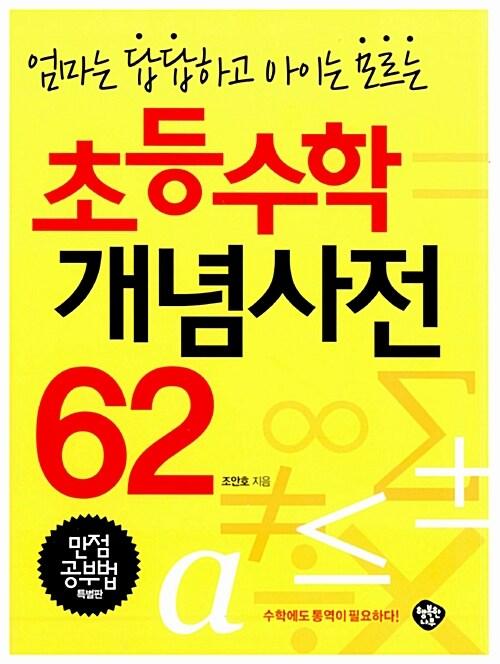 초등수학 개념사전 62 (만점공부법 특별판)
