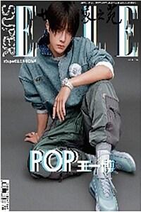 [A TYPE] Super ELLE China 슈퍼 엘르 차이나 : 2020년 4월 호 왕이보 화보 수록 - 포스터 미포함