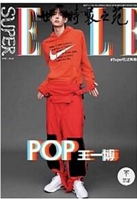 [C TYPE] Super ELLE China 슈퍼 엘르 차이나 : 2020년 4월 호 왕이보 화보 수록 - 포스터 미포함