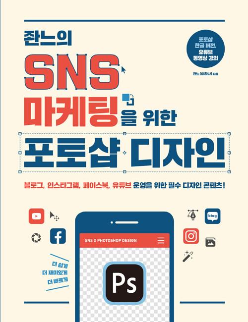 (좐느의) SNS 마케팅을 위한 포토샵 디자인 : 블로그, 인스타그램, 페이스북, 유튜브 운영을 위한 필수 디자인 콘텐츠!