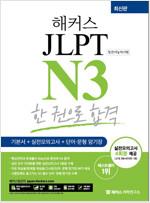 해커스일본어 JLPT N3 한 권으로 합격