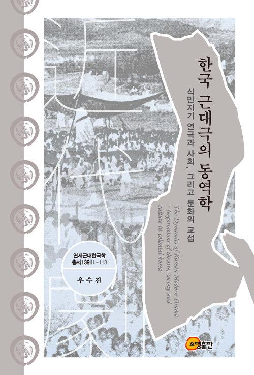 한국 근대극의 동역학