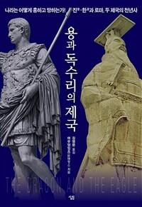 용과 독수리의 제국 - 나라는 어떻게 흥하고 망하는가! 진秦·한漢과 로마, 두 제국의 천년사