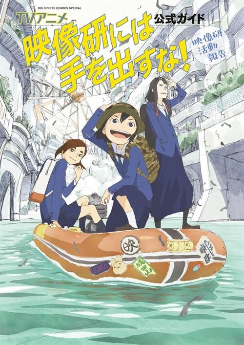 TVアニメ『映像硏には手を出すな!』公式ガイド(假)