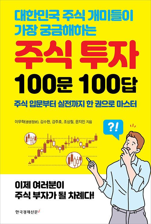 주식 투자 100문 100답