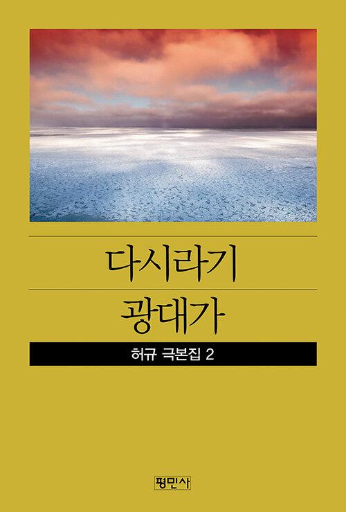 다시라기 / 광대가