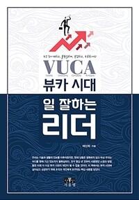 뷰카(VUCA) 시대, 일 잘하는 리더
