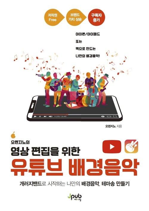 오렌지노의 영상 편집을 위한 유튜브 배경음악