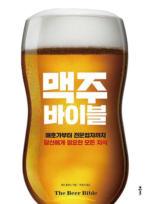 맥주 바이블