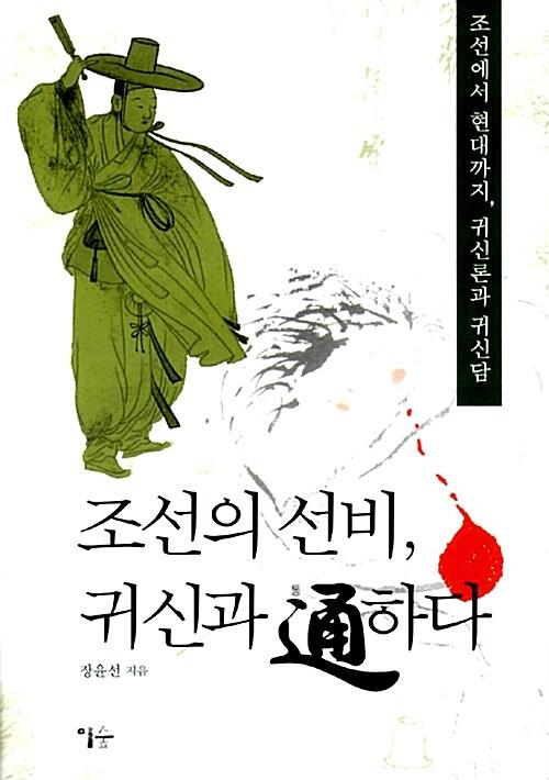 조선의 선비, 귀신과 通하다