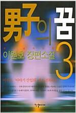 [중고] 남자의 꿈 3