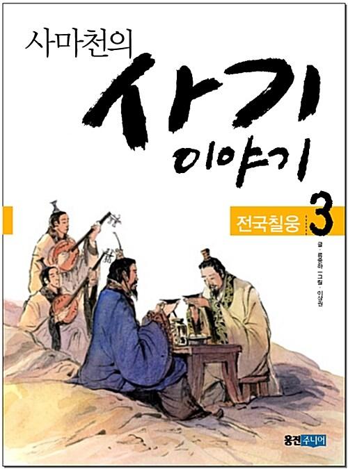 사마천의 사기 이야기 3
