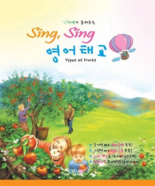 자연이 들려주는 Sing, Sing 영어태교