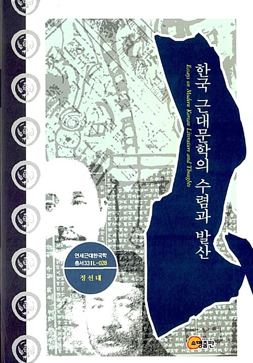 한국 근대문학의 수렴과 발산