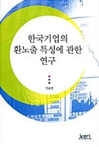 한국기업의 환노출 특성에 관한 연구