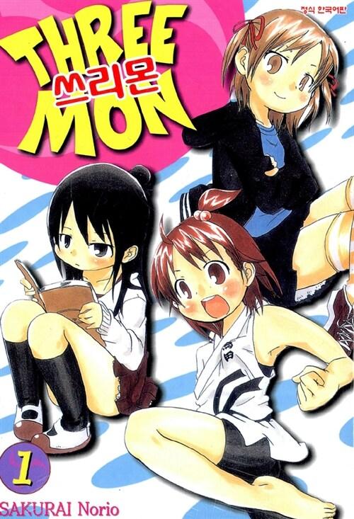 쓰리몬 Three Mon 1
