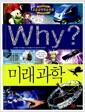 [중고] Why? 미래과학