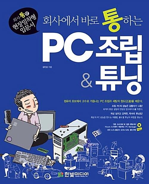 회사에서 바로 통하는 PC 조립 & 튜닝
