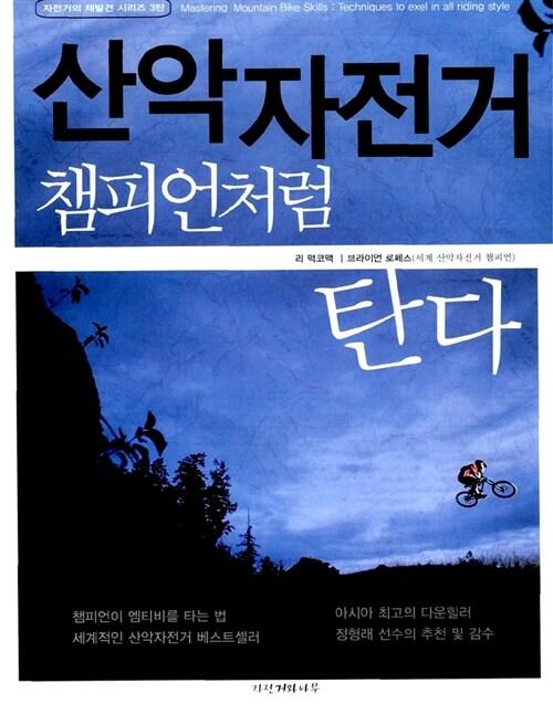 산악자전거 챔피언처럼 탄다