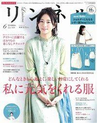 リンネル 2020年 06月號 (雜誌, 月刊)