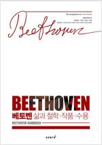 베토벤 : 삶과 철학, 작품, 수용