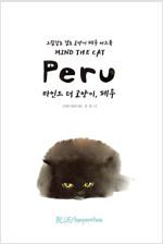 마인드 더 고양이, 페루