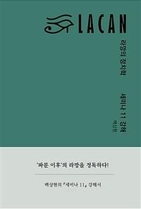 라깡의 정치학 - 세미나 11 강해