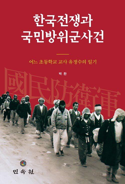 한국전쟁과 국민방위군사건 : 어느 초등학교 교사 유정수 일기