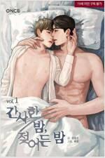 [세트] [BL] 간사한 밤, 젖어든 밤 (총3권/완결)