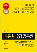 2020 에듀윌 9급 공무원 파이널 봉투모의고사 실전형 (국어 + 영어 + 한국사)