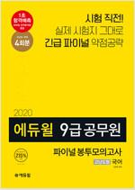 2020 에듀윌 9급 공무원 파이널 봉투모의고사 고난도형 국어
