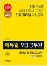 2020 에듀윌 9급 공무원 파이널 봉투모의고사 고난도형 한국사