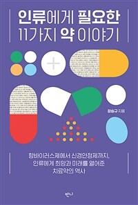 인류에게 필요한 11가지 약 이야기  : 항바이러스제에서 신경안정제까지, 인류에게 희망과 미래를 열어준 치료약의 역사