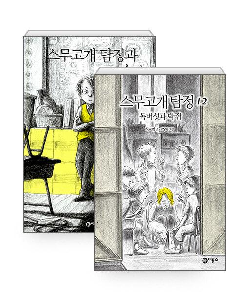 [세트] 스무고개 탐정 1~12 세트 - 전12권