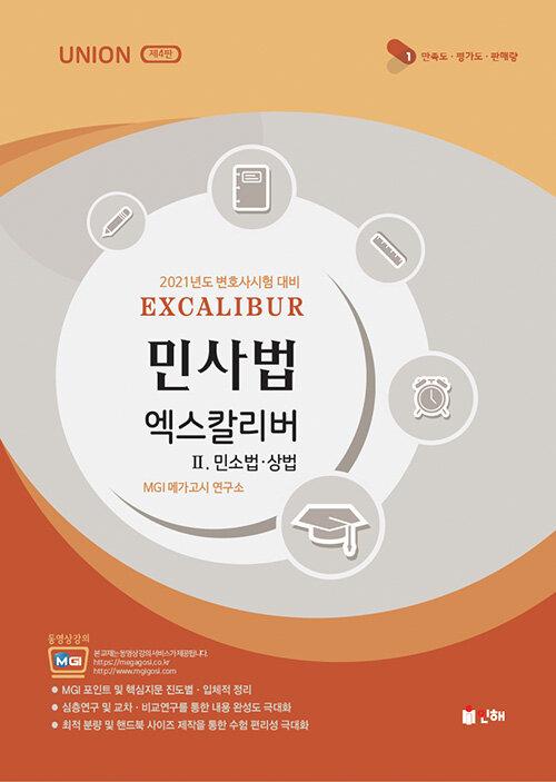 UNION MGI 변호사시험 엑스칼리버 민사법 2 : 민소법.상법