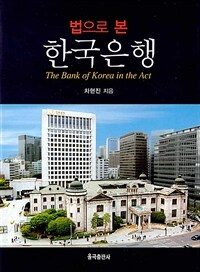 (법으로 본) 한국은행