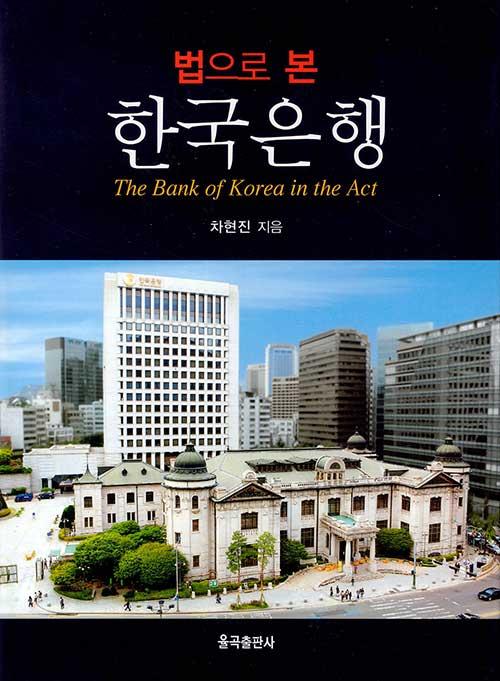 법으로 본 한국은행