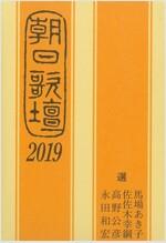 朝日歌壇 (2019)