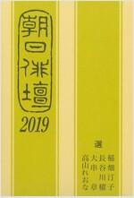 朝日徘壇 (2019)