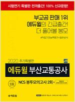 2020 추가특별판 에듀윌 부산교통공사 NCS 봉투모의고사 2회 + 일반상식 온라인 모의고사 1회