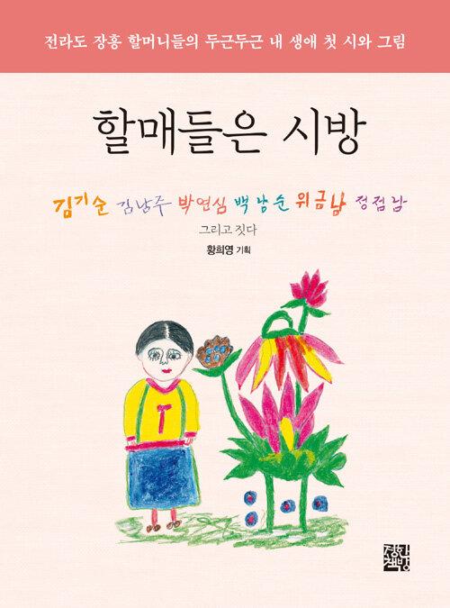 할매들은 시방 : 전라도 장흥 할머니들의 두근두근 내 생애 첫 시와 그림