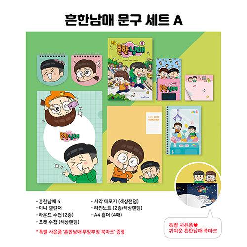 흔한남매 문구세트 A (흔한남매 4권 + 문구 9종 + 북마크)