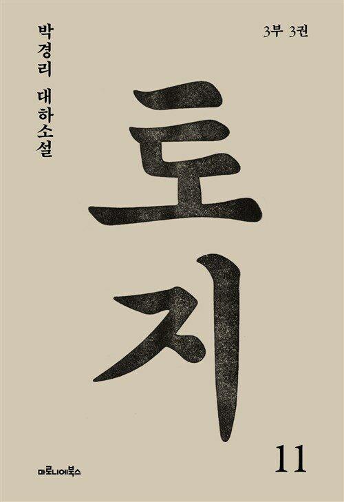 토지 11권 : 박경리 대하 소설
