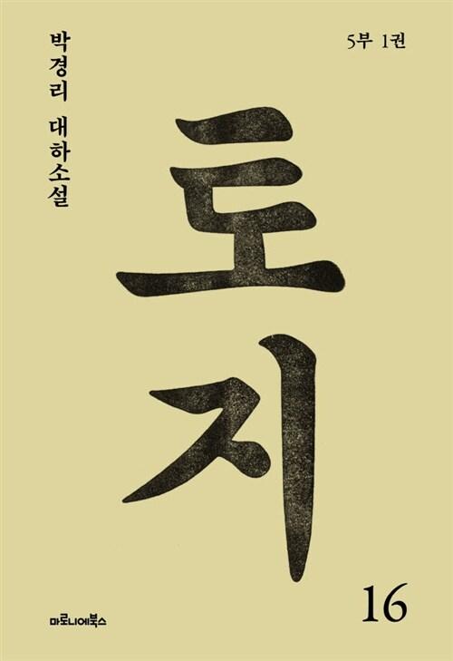 토지 16권 : 박경리 대하 소설