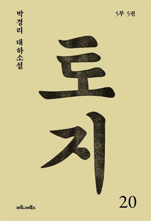 토지 20권 : 박경리 대하 소설